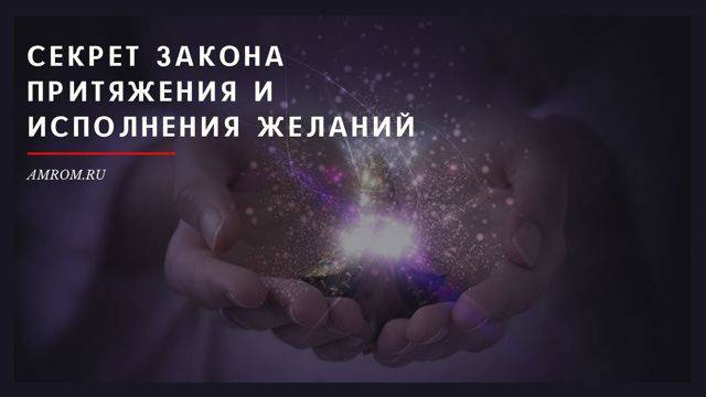 Исполнение желания при помощи мыслей сила 9 секретов