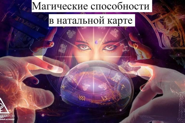 Как распознать ведьму по дате рождения в наше время
