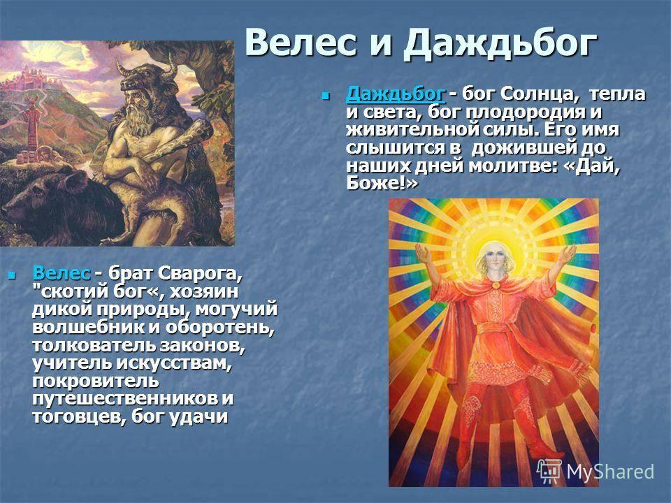 Самый загадочный славянский бог велес - велемудр. мир тесен. - медиаплатформа миртесен