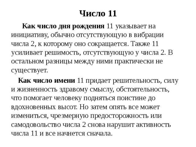 Число 11  в  нумерлогии — значение управляющего числа 11