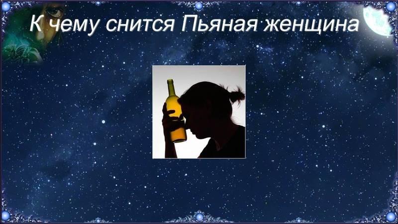 Сонник бить пьяную женщину. к чему снится бить пьяную женщину видеть во сне - сонник дома солнца