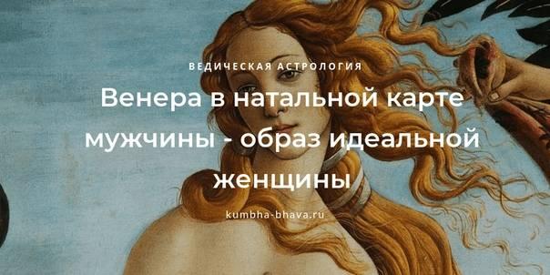 Венера в скорпионе у мужчины и женщины