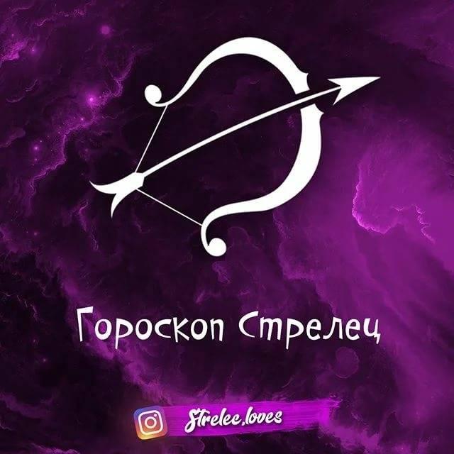 Стрелец! любовный гороскоп на 2021 год для стрельцов