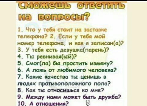 100 вопросов, которые можно задать парню   wikilady.ru