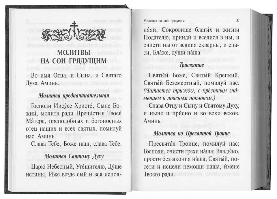 Вечерние молитвы: православные тексты на сон, как правильно читать