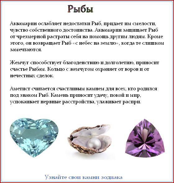 Камни талисманы и обереги для весов мужчин и женщин по дате рождения