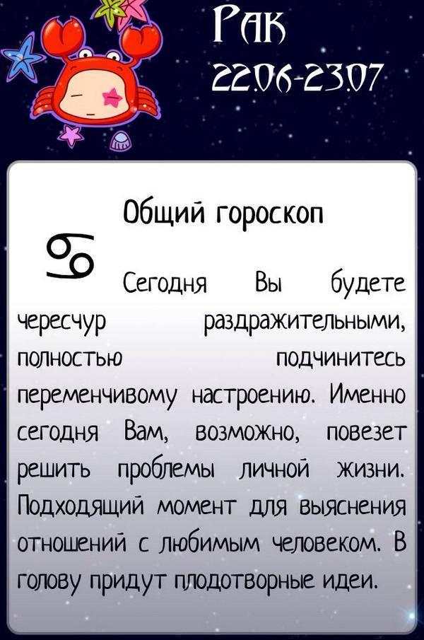 Гороскоп, характеристика и совместимость знака зодиака мужчина-рак