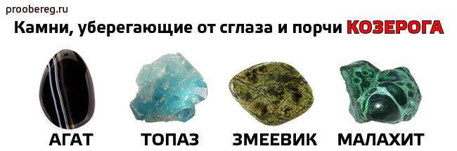 Какие драгоценные камни подходят козерогам женщинам по дате рождения