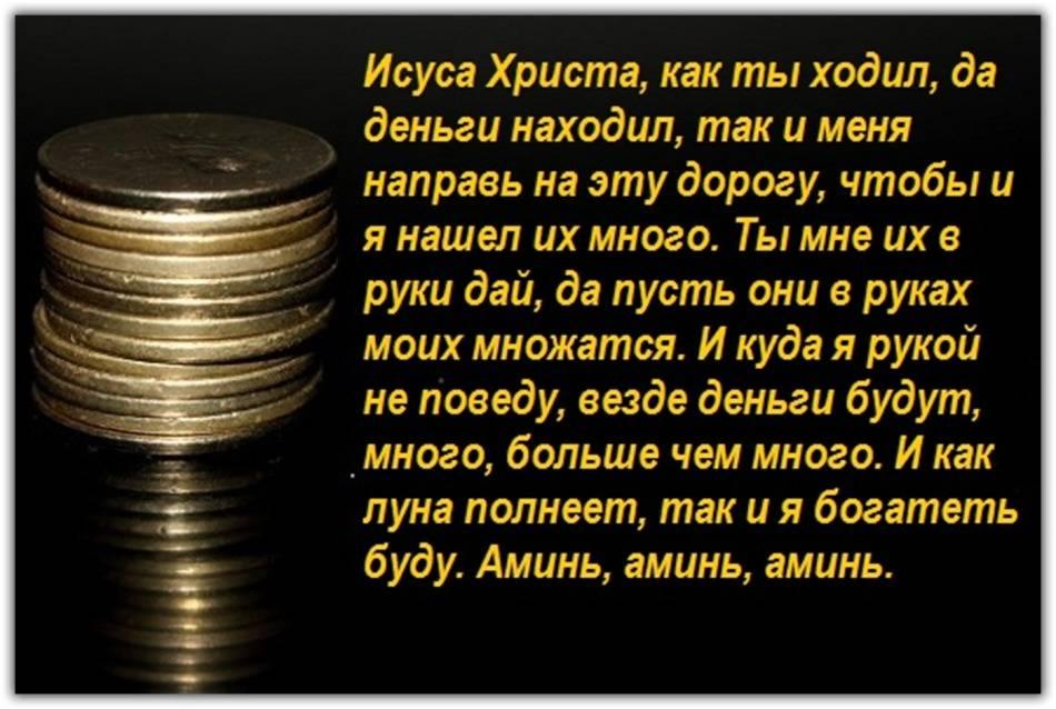 Заговоры, заклинания, обряды, ритуалы на деньги, богатство и удачу, которые действуют безотказно
