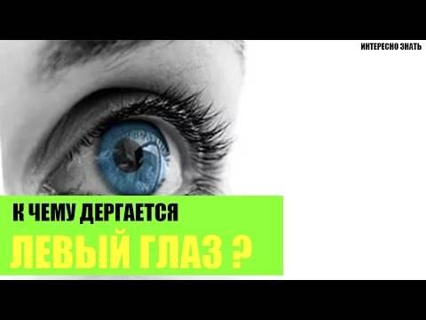 Дергается левый, правый глаз – приметы и их значение для женщин и мужчин