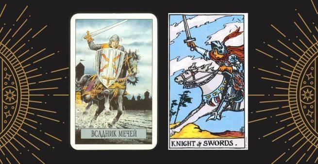Рыцарь мечей: значение и описание карты таро