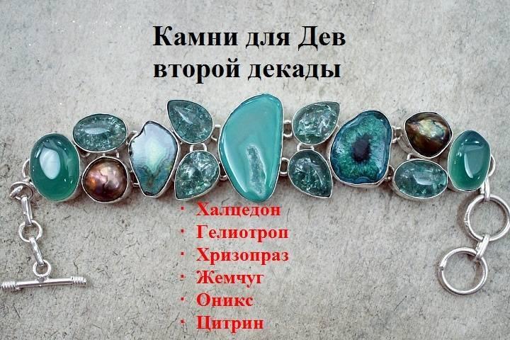 Выбираем камни для мужчины девы