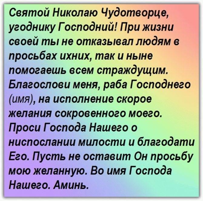 Молитва на исполнение желания – 13 действенных молитвенных текстов   razgadamus.ru