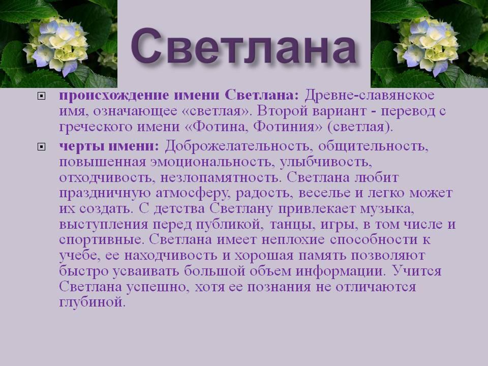 Происхождение, характеристика и значение имени Светлана