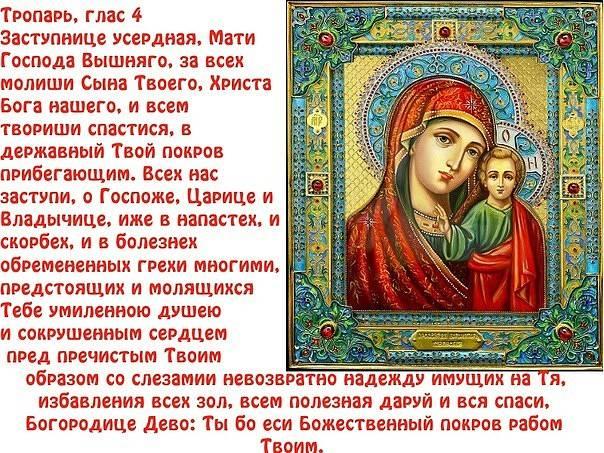 Сильные молитвы к казанской божьей матери: о замужестве, детях, работе