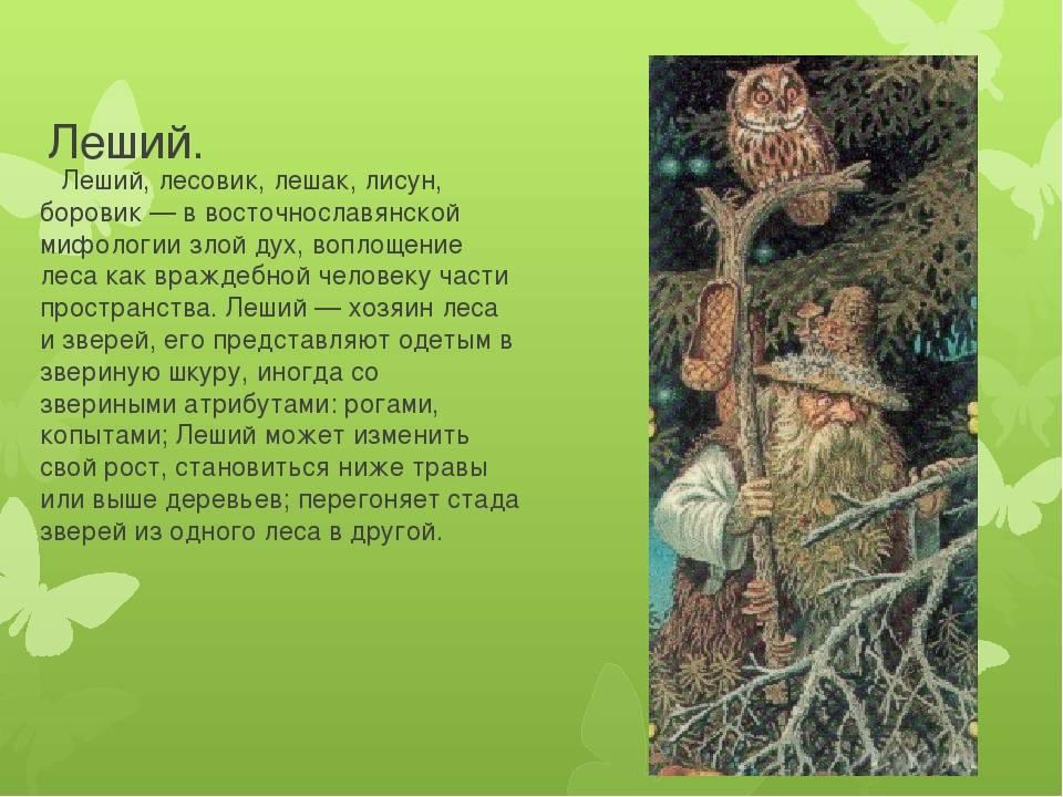 Леший (лесовик) в славянской мифологии