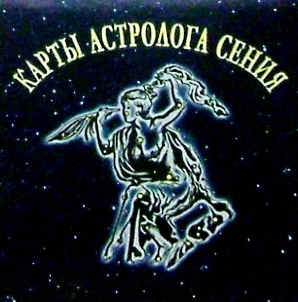 Пасьянс астролога сения - онлайн гадания