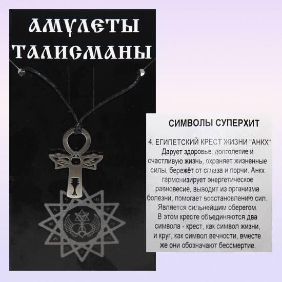 Египетский крест анкх (знак анх): что это такое, как зарядить амулет египтян и значение древнего ключа бессмертия, свойства талисмана вечности, виды символа жизни