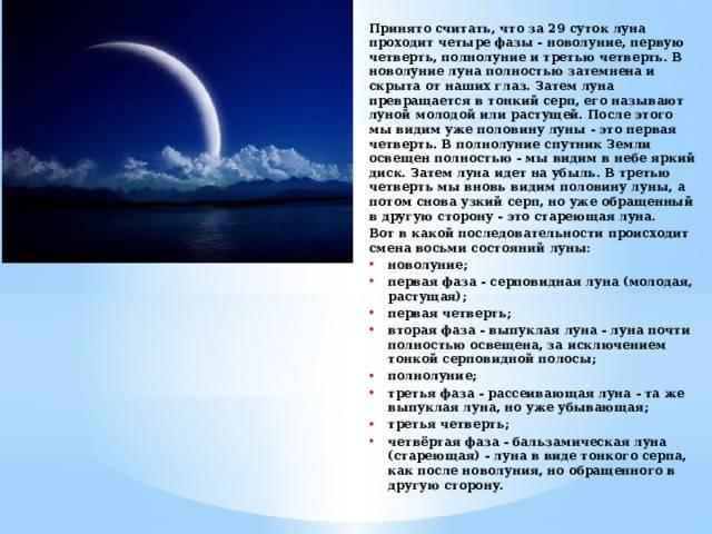 Приметы и суеверия про луну - дом солнца