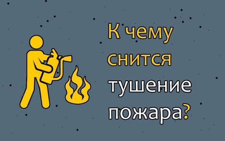 К чему снится пожар по соннику? видеть во сне пожар  - толкование снов.