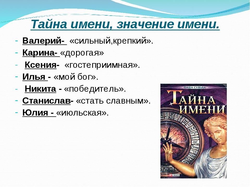 Карина - значение имени, происхождение, характеристики, гороскоп