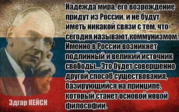Эдгар кейси: предсказания о россии и мире, пророчества, которые не сбылись