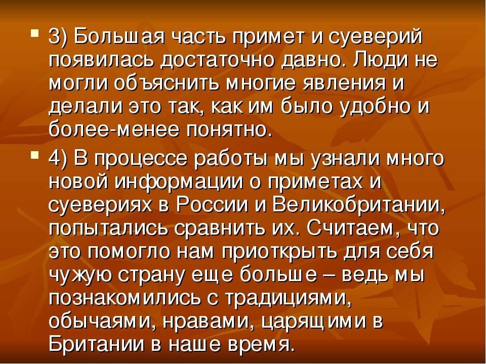 Русские народные приметы и суеверия   pro-everyday.ru