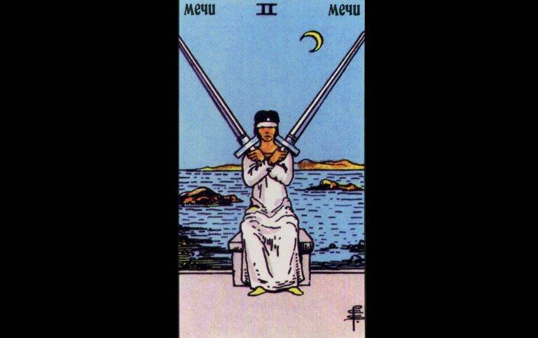 Двойка мечей – значение карты таро