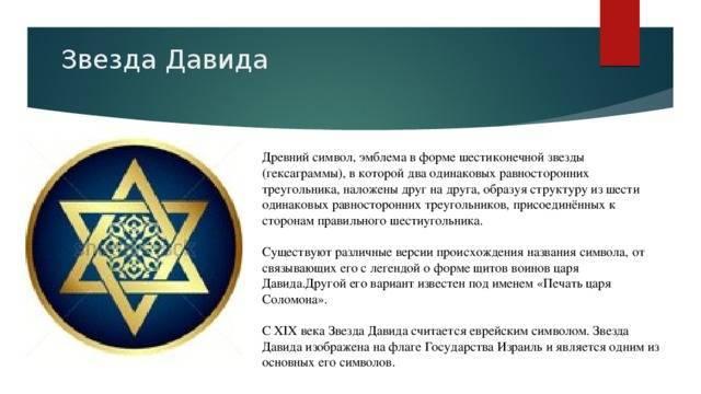 Звезда давида – история, магические свойства гексаграммы, применение.