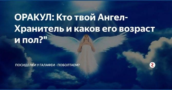 Как получить помощь от своего ангела хранителя — философия