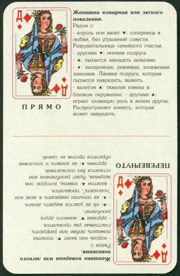 Значение карт при гадании – колода на 36 карт