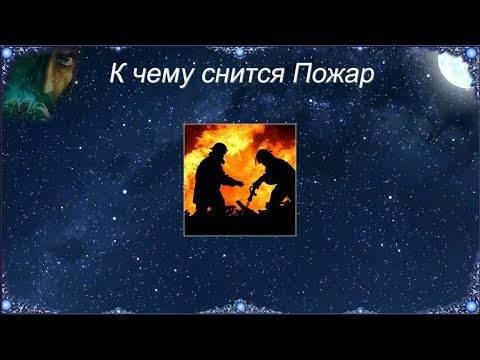 Что означает тушить пожар во сне ???? — 42 толкования ???? по сонникам: к чему снится мужчине или женщине гасить либо видеть, как кто-то гасит пламя водой в чужом доме