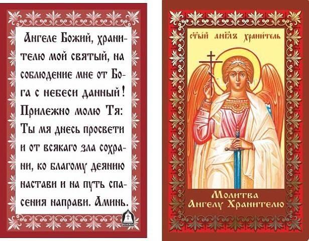 Как общаться со своим ангелом хранителем, в чем может помочь небесный покровитель и как