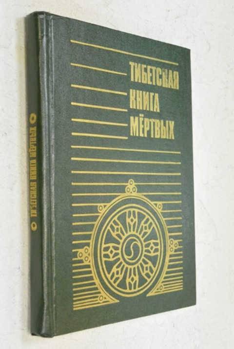 Без автора ★ тибетская книга мертвых читать книгу онлайн бесплатно