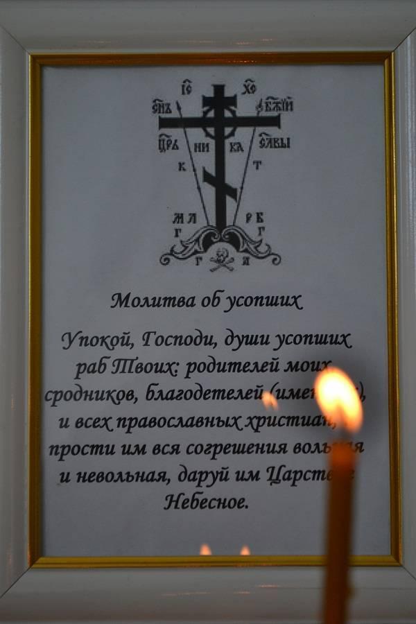 Панихида, поминальная молитва | правмир