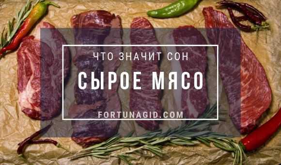Резать жареное мясо