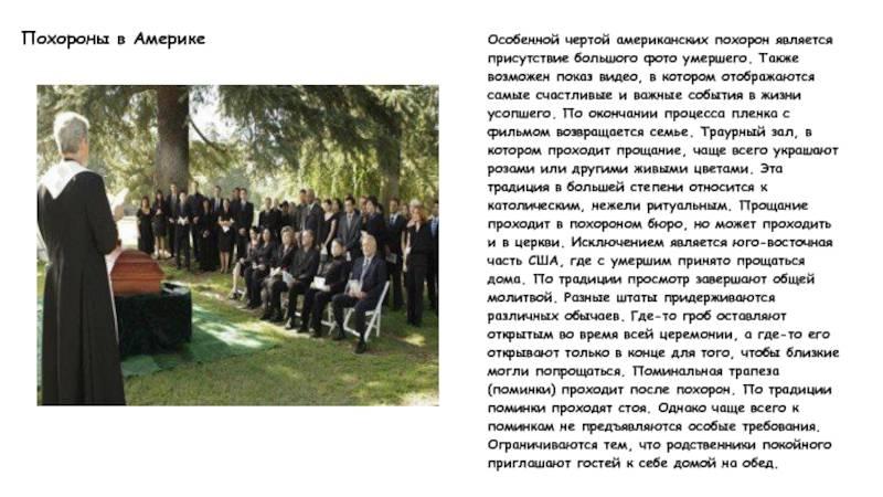 На какой день хоронят человека после смерти у православных
