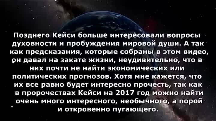 Прогноз эдгара кейси на 2019 год для россии