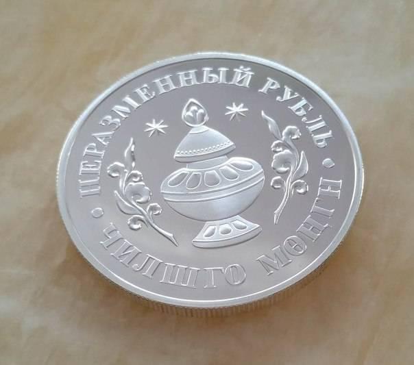 Заговор на неразменный рубль — магия