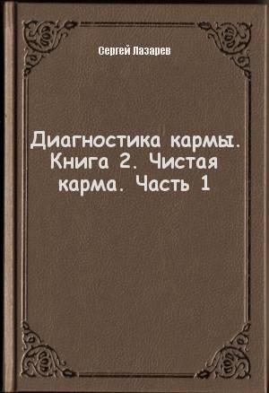 Книги сергея николаевича лазарева - бесплатно скачать или читать онлайн без регистрации - все книги автора в электронном виде бесплатно! » страница 3
