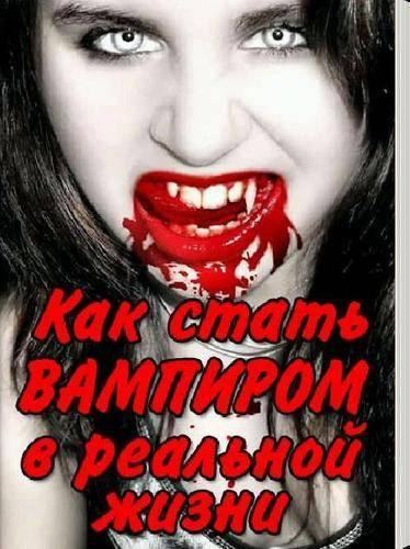 Как стать вампиром в реальной жизни. ритуалы и описания