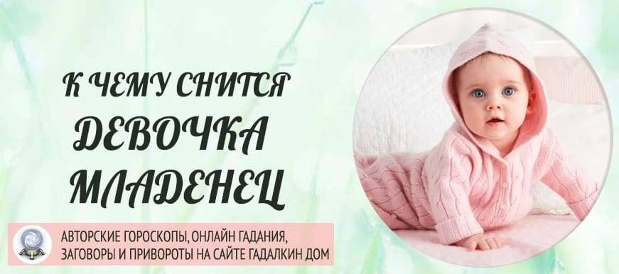 К чему снится грудной ребёнок? основные толкования, к чему снится грудной ребёнок? - автор екатерина данилова - журнал женское мнение