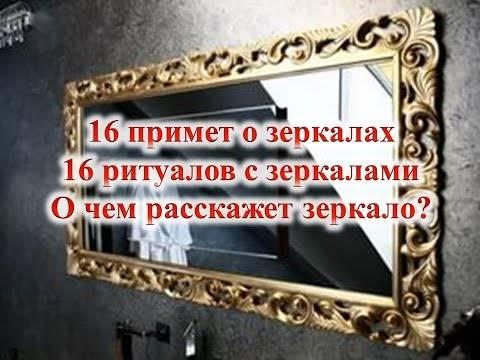 Разбилось зеркало: приметы. как отвести беду?