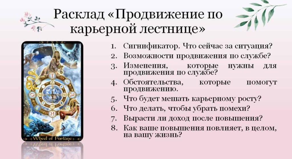 Magiaсhisel.ru: расклад «поездка». виртуальное гадание на картах таро и рунах онлайн.