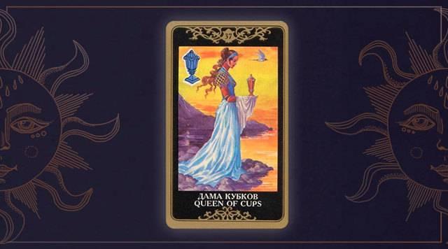 Королева кубков: значения и сочетания с картами таро