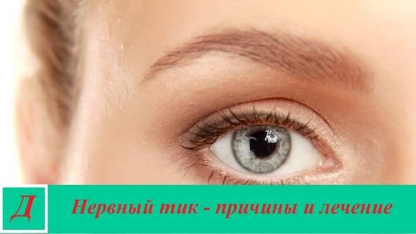 Нервный тик глаза у взрослых: причины и лечение