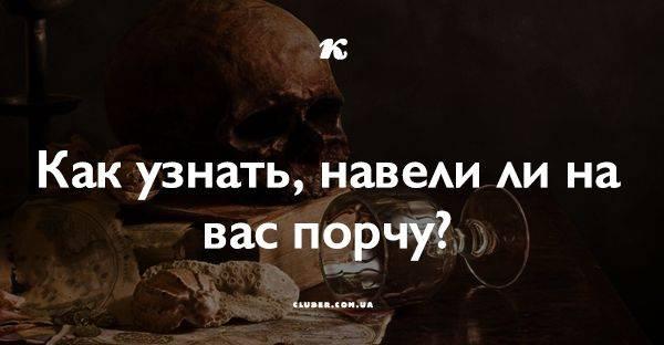 Как узнать, кто навел порчу: способы определения, воском, свечей, кто заказчик, христианский ритуал. – молитвы и акафисты на spas-icona.ru