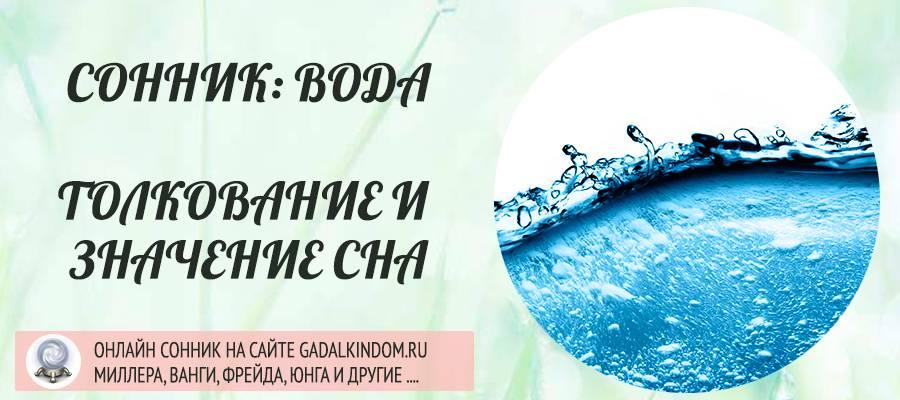 Во сне купаться в чистой воде: значение и свойства сна, самое полное толкование сновидений - tolksnov.ru
