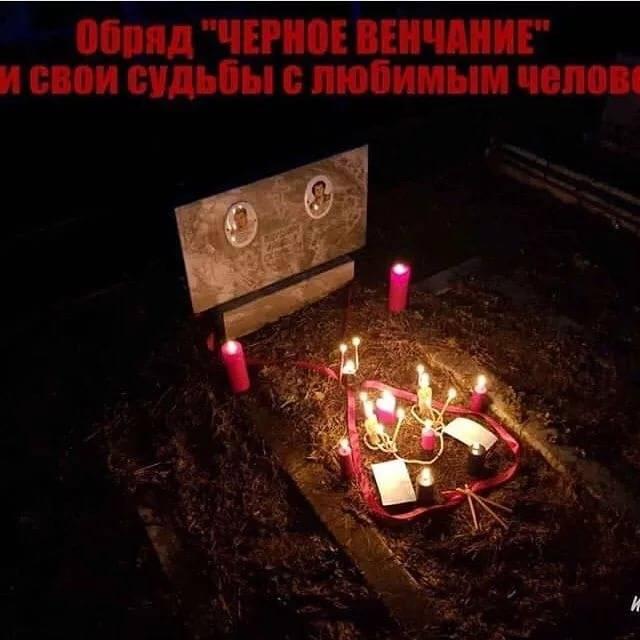 Какие бывают кладбищенские привороты? на сайте приворот мастер
