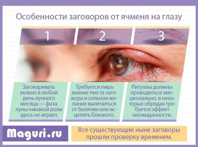10 заговоров от ячменя на глазу
